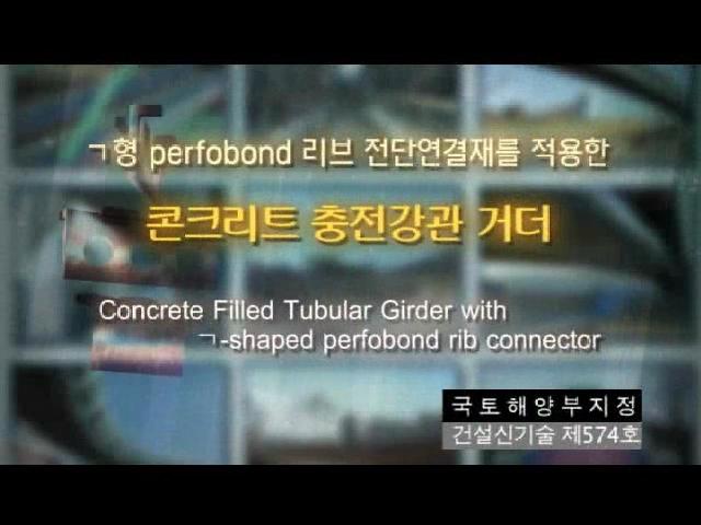 ㄱ형 perfobond 리브 전단연결재를 적용한 콘크리트 충전강관 거더