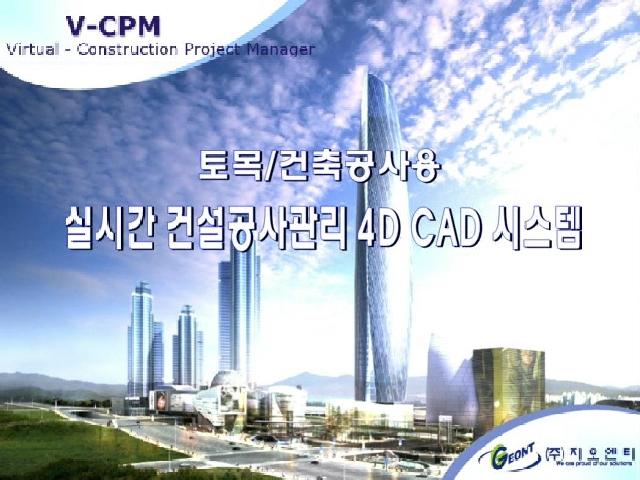 토목/건축공사용 실시간 건설공사관리 4D CAD 시스템
