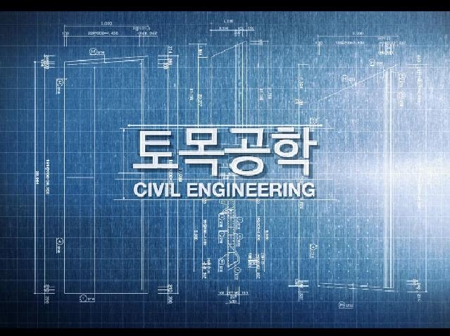 토목공학 홍보 동영상