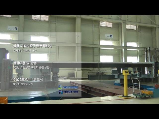 2경간 콘크리트 교량 모형의 출돌실험
