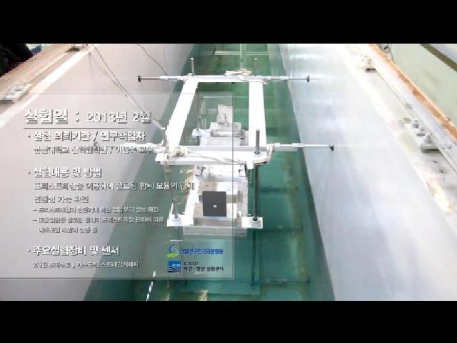 플로팅 구조물 모듈실험